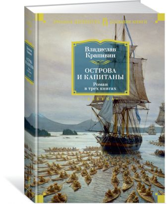 Крапивин В. - Острова и капитаны обложка книги