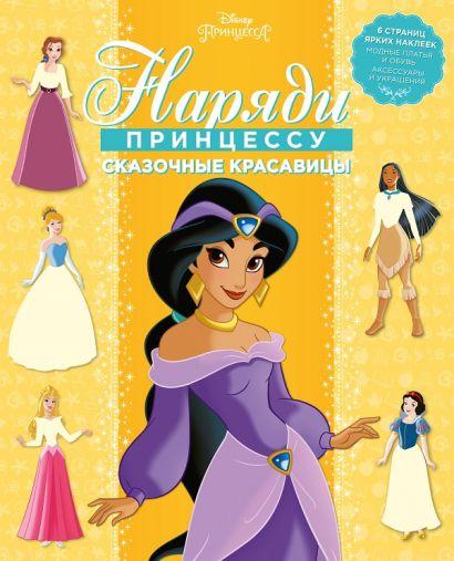 Принцесса Disney. Сказочные красавицы. НП № 1802. Наряди принцессу! - фото 1