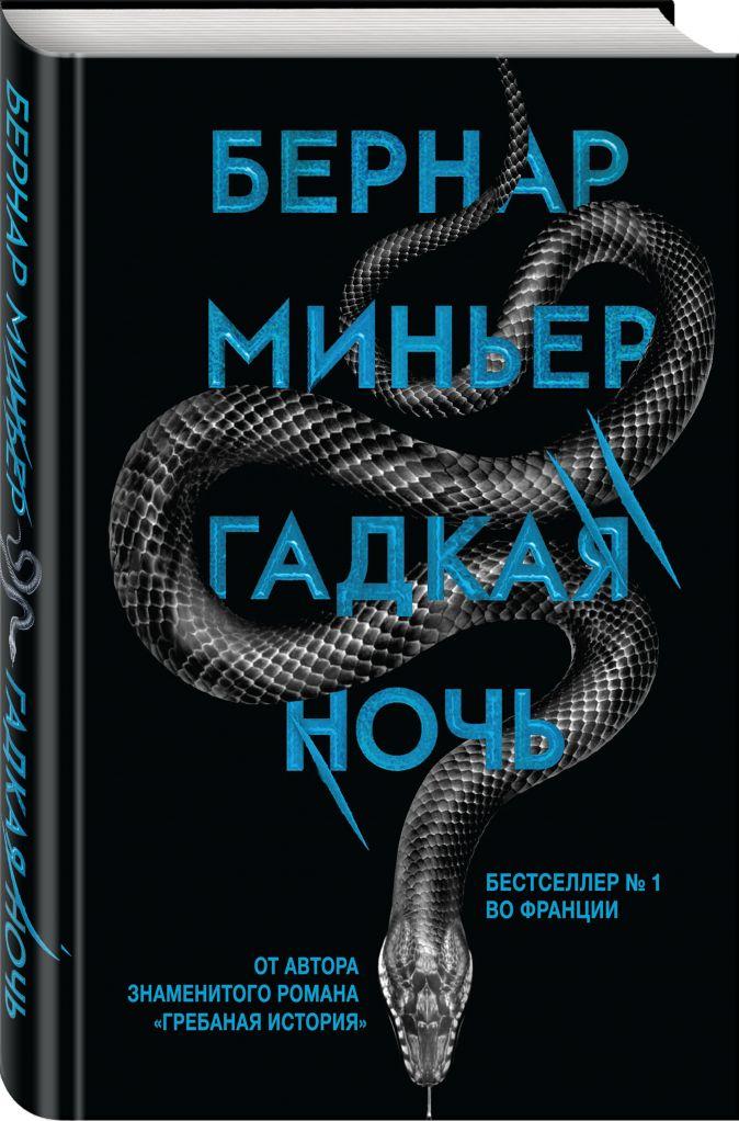Бернар Миньер - Гадкая ночь обложка книги
