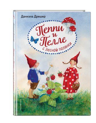 Даниэла Дрешер - Пеппи и Пелле с лесной полянки (ил. автора) обложка книги