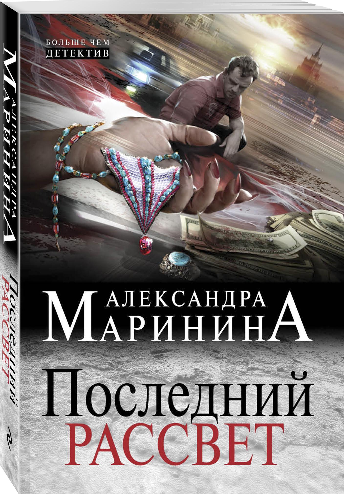 Александра Маринина Последний рассвет