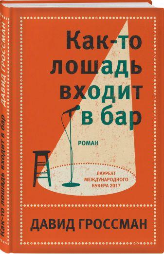 Давид Гроссман - Как-то лошадь входит в бар обложка книги