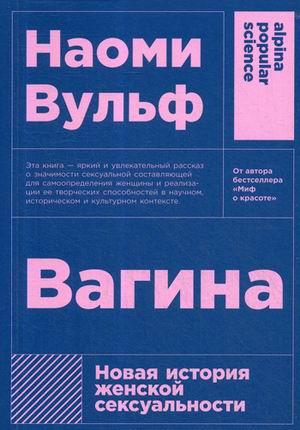 Zakazat.ru: Вагина: Новая история женской сексуальности  (покет). Вульф Н.
