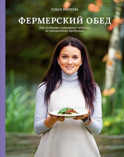 Фермерский обед. Как создавать кулинарные шедевры из натуральных продуктов - фото 1