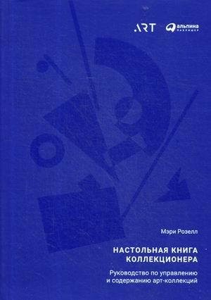 Настольная книга коллекционера: Руководство по управлению и содержанию арт-коллекций (обложка) ( Розелл М.  )