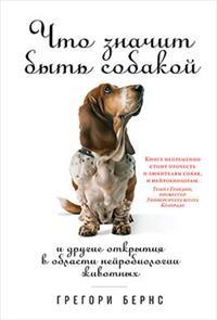 Что значит быть собакой: И другие открытия в области нейробиологии животных (обложка) ( Бернс Грегори  )