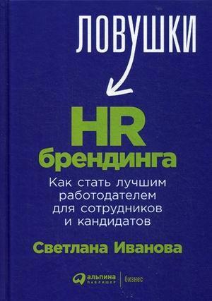 Ловушки HR-брендинга: Как стать лучшим работодателем для сотрудников и кандидатов Иванова С.