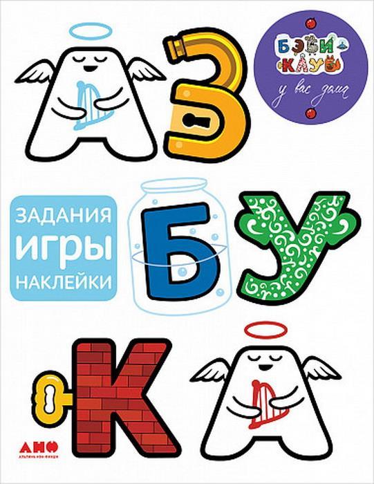 Азбука (обложка) Кизилова А.,Кузнецова С.,Олейникова А.