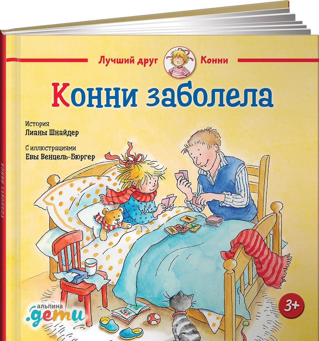Шнайдер Л. Конни заболела