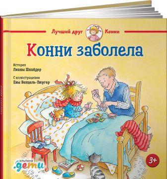 Шнайдер Л. - Конни заболела обложка книги