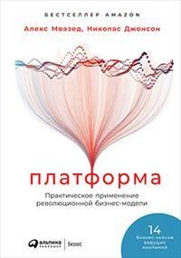 Платформа: Практическое применение революционной бизнес-модели ( Моазед А.,Джонсон Н.  )