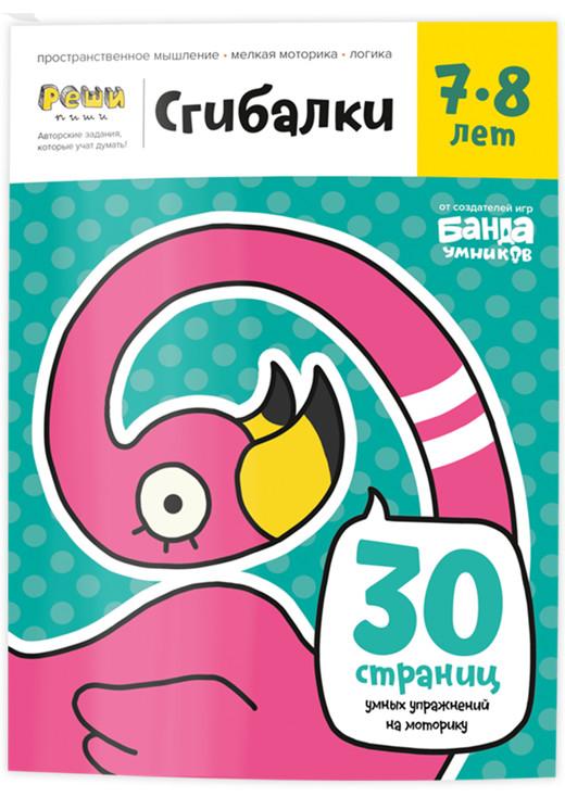 Новая книга /cdn/v2/ITD000000000954136/COVER/cover3d1__w600.jpg на deti-best.ru