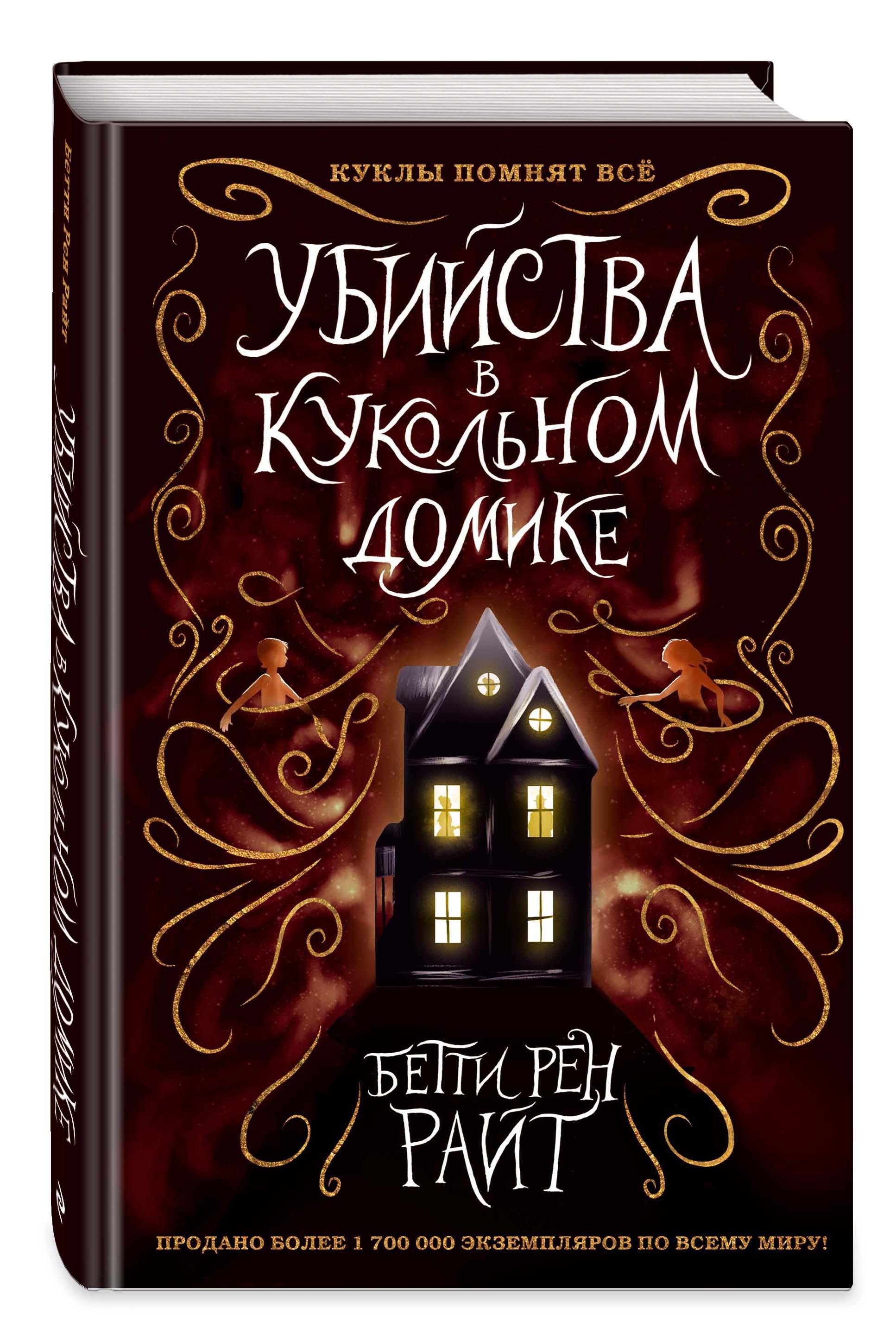 Бетти Рен Райт Убийства в кукольном домике (выпуск 1) анна вольтц ночь в кукольном домике