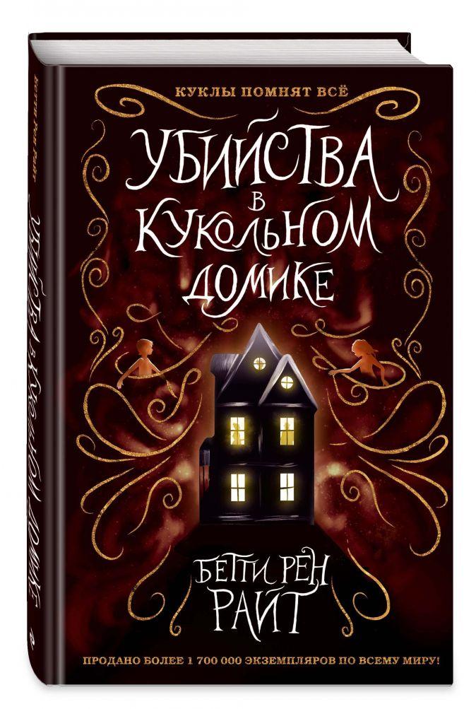 Убийства в кукольном домике (выпуск 1) Бетти Рен Райт