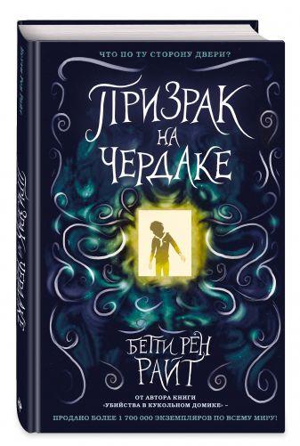 Бетти Рен Райт - Призрак на чердаке (выпуск 2) обложка книги