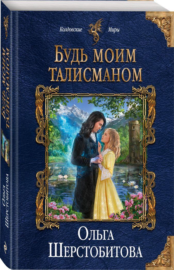 Ольга Шерстобитова - Будь моим талисманом обложка книги