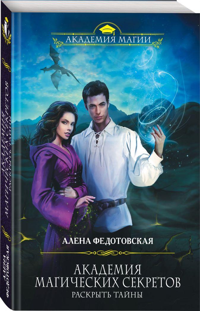 Алена Федотовская - Академия магических секретов. Раскрыть тайны обложка книги