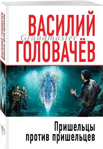 Василий Головачёв - Пришельцы против пришельцев обложка книги