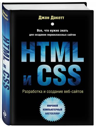Джон Дакетт - HTML и CSS. Разработка и дизайн веб-сайтов обложка книги