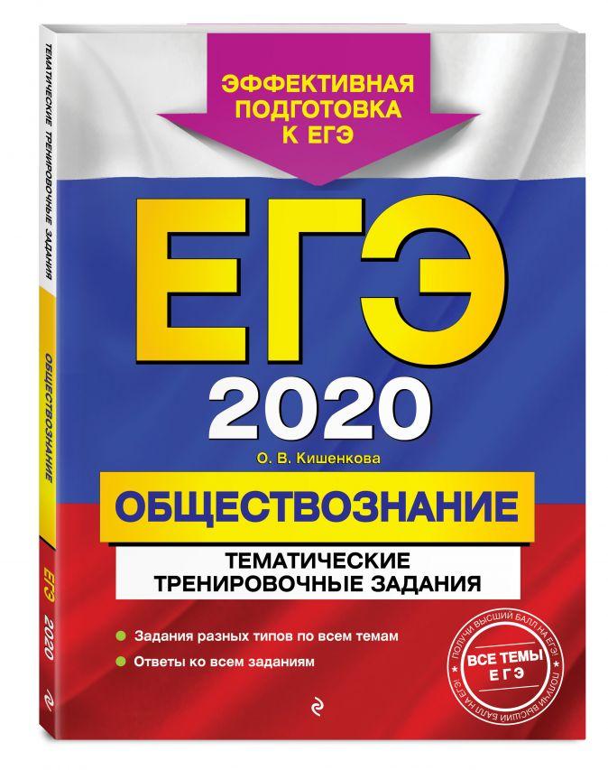 ЕГЭ-2020. Обществознание. Тематические тренировочные задания О. В. Кишенкова