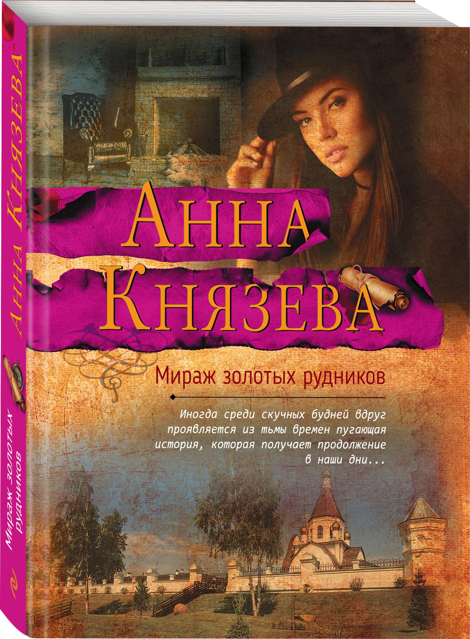 Анна Князева Мираж золотых рудников