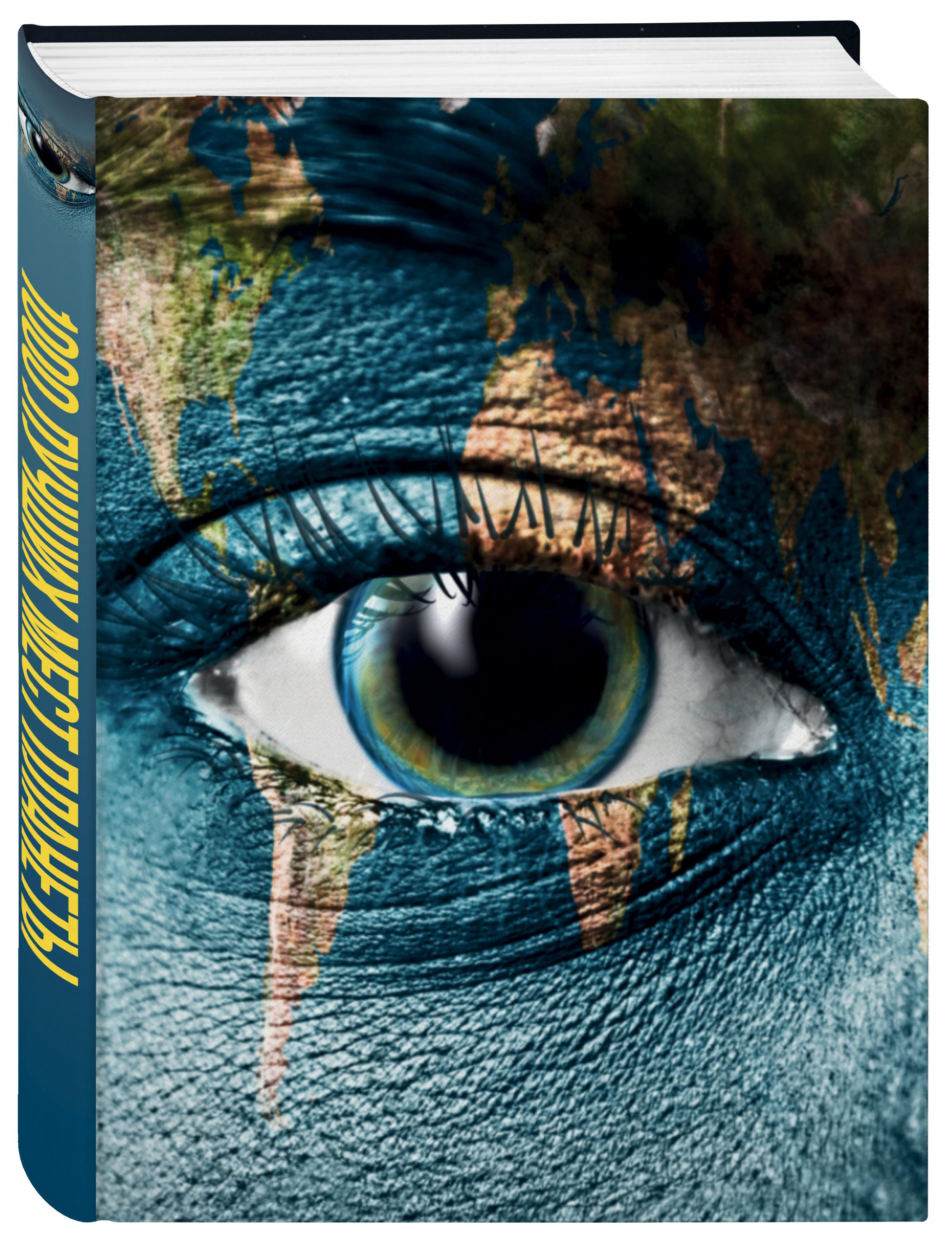 1000 лучших мест планеты, которые нужно увидеть за свою жизнь. 3-е изд. испр. и доп. (стерео-варио) 1000 лучших мест планеты стерео варио