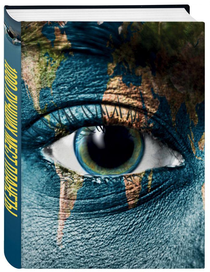 1000 лучших мест планеты, которые нужно увидеть за свою жизнь. 3-е изд. испр. и доп. (стерео-варио)