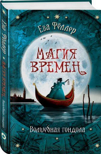 Ева Фёллер - Волшебная гондола обложка книги