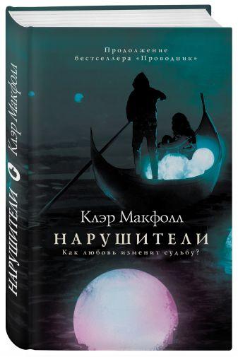 Клэр Макфолл - Нарушители обложка книги