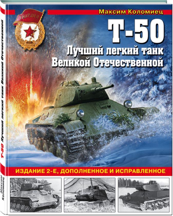 Максим Коломиец - Т-50. Лучший легкий танк Великой Отечественной обложка книги