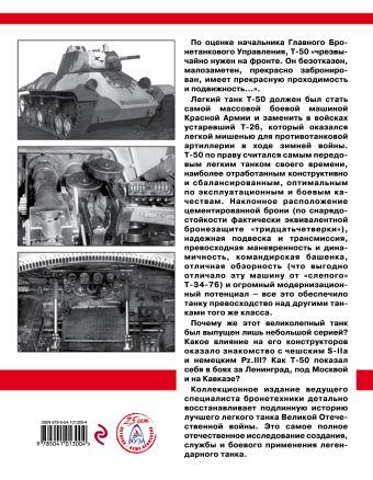 Т-50. Лучший легкий танк Великой Отечественной Максим Коломиец