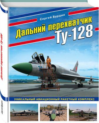 Сергей Бурдин - Дальний перехватчик Ту-128. Уникальный авиационный ракетный комплекс обложка книги