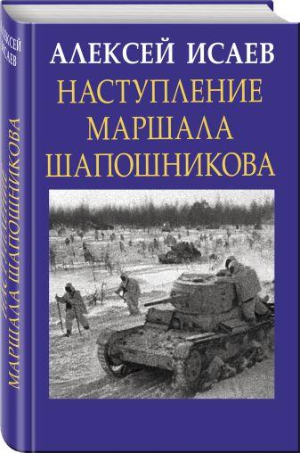 Алексей Исаев - Наступление маршала Шапошникова обложка книги