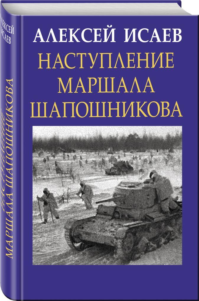 Наступление маршала Шапошникова Алексей Исаев