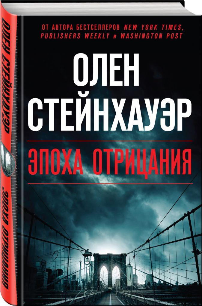 Олен Стейнхауэр - Эпоха Отрицания обложка книги