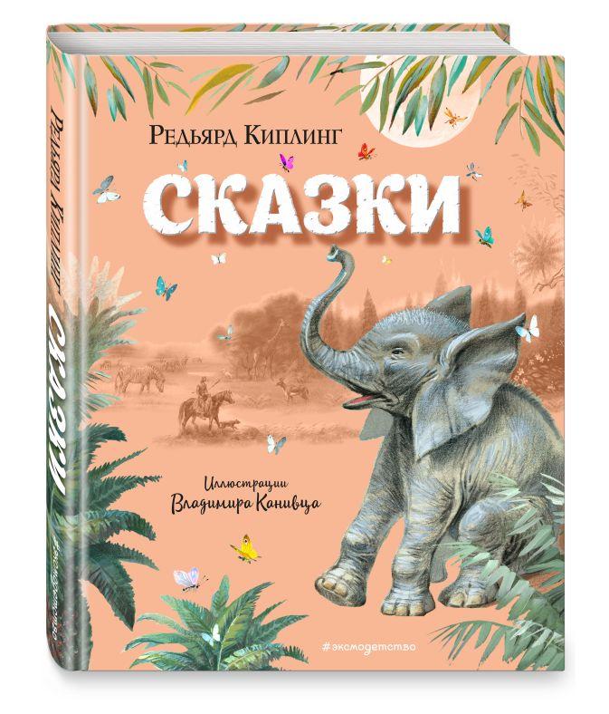 Редьярд Киплинг - Сказки (ил. В. Канивца) обложка книги