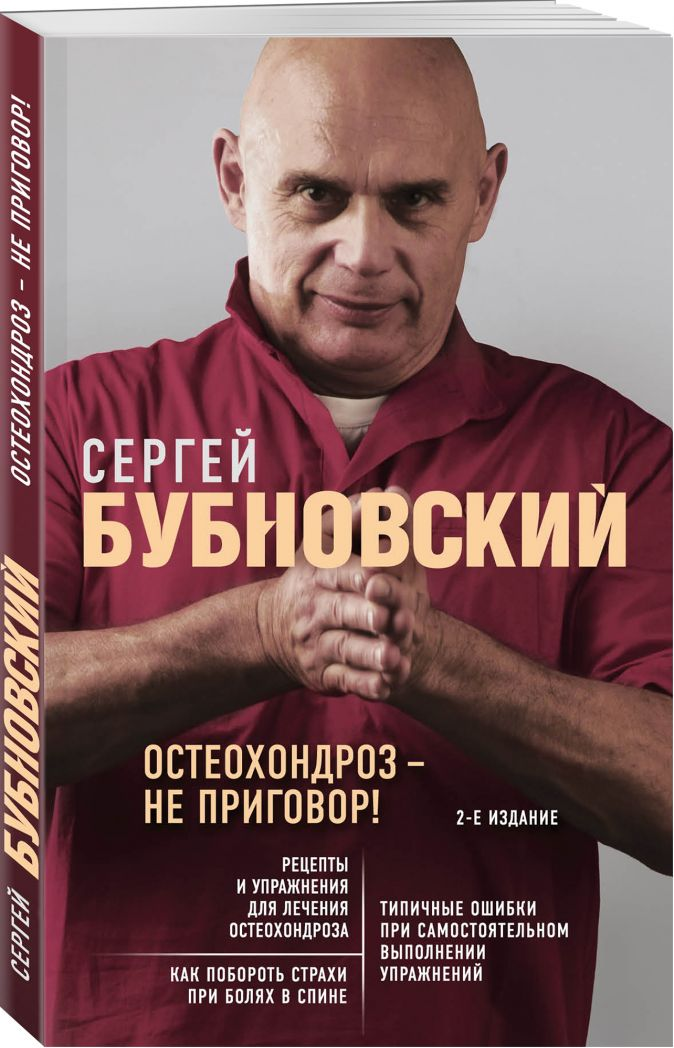 Сергей Бубновский - Остеохондроз - не приговор! 2-е издание обложка книги