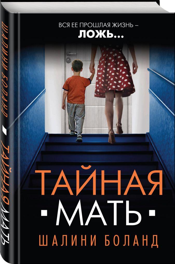 Шалини Боланд - Тайная мать обложка книги