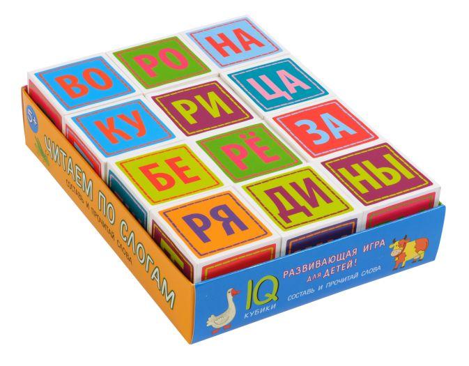 Без автора - Умные кубики  в поддончике. 12 штук. Читаем по слогам обложка книги