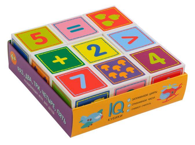 Без автора - Умные кубики  в поддончике. 9 штук. Раз, два, три, четыре, пять обложка книги