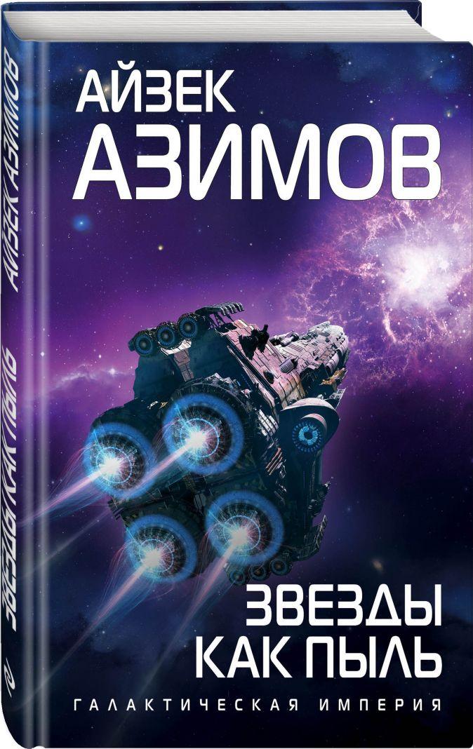 Айзек Азимов - Звезды как пыль обложка книги