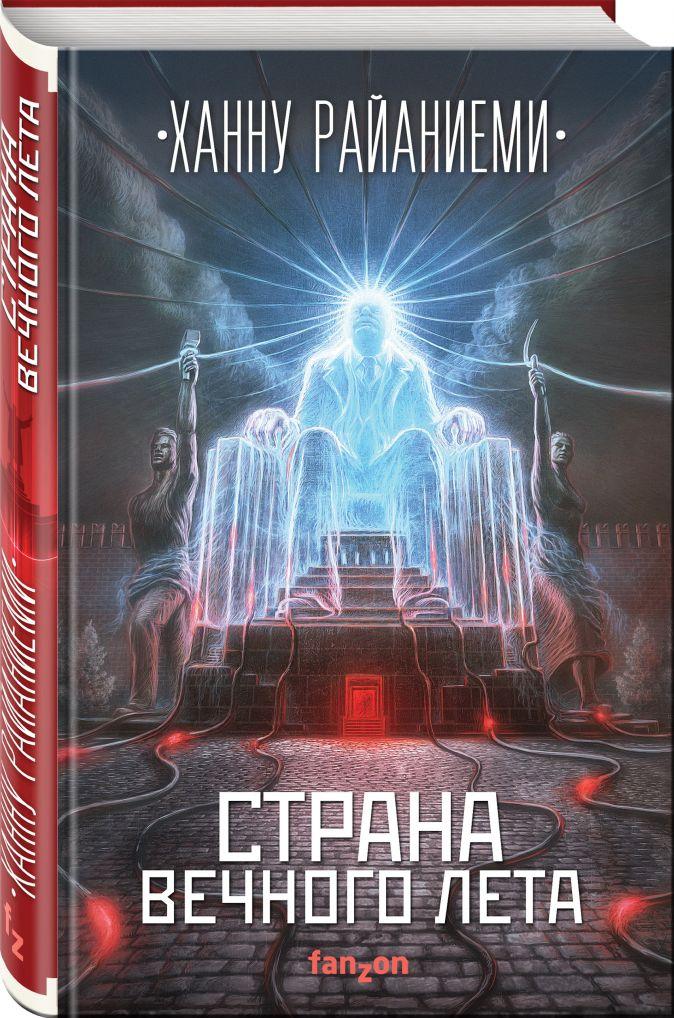 Ханну Райаниеми - Страна вечного лета обложка книги