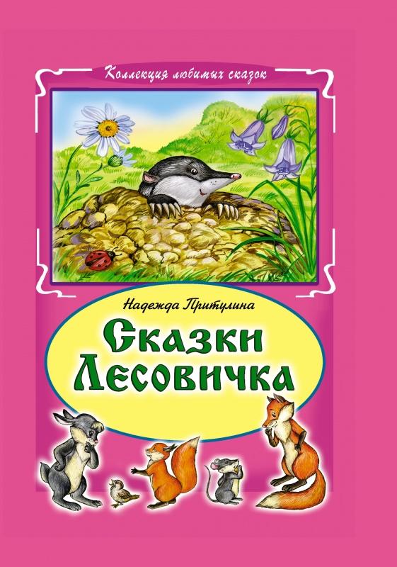 Сказки Лесовичка.(Коллекция любимых сказок )