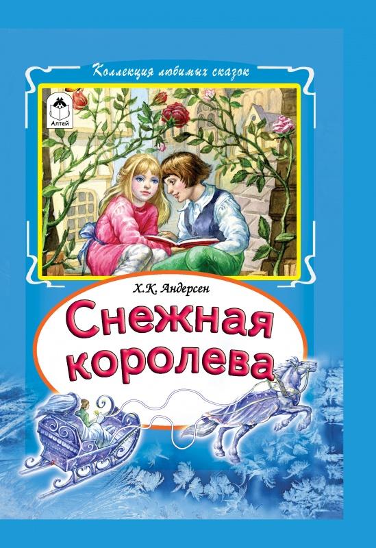 Снежная королева (Коллекция любимых сказок)