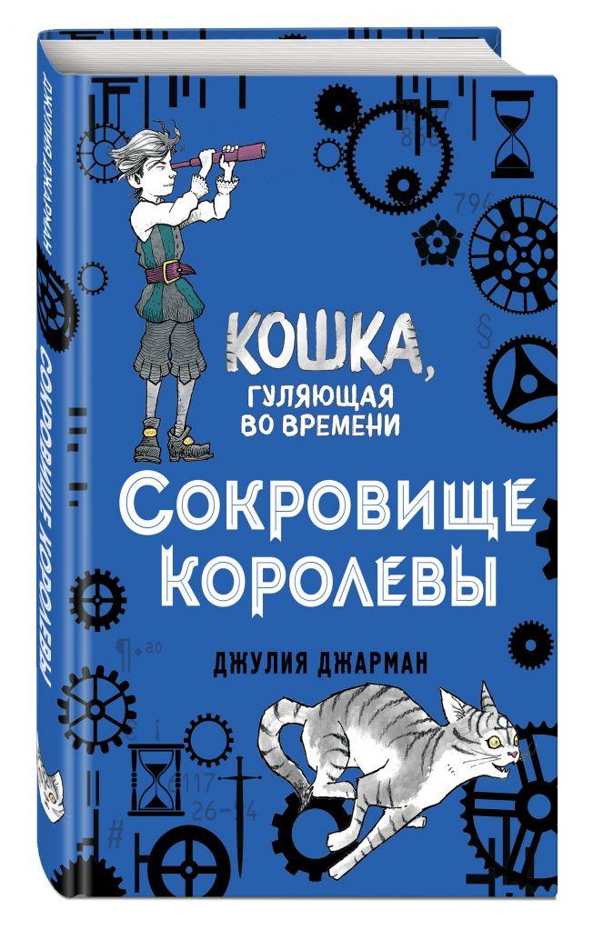 Джулия Джарман - Сокровище королевы обложка книги