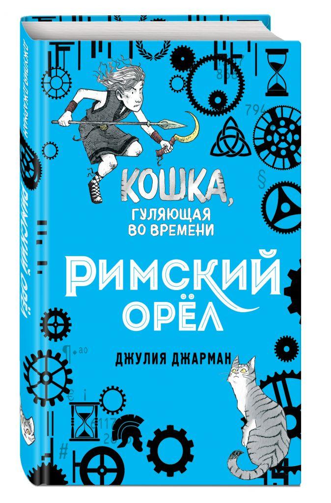 Джулия Джарман - Римский орёл обложка книги