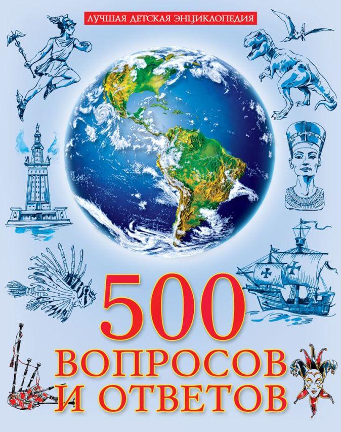ЛУЧШАЯ ДЕТСКАЯ ЭНЦИКЛОПЕДИЯ. 500 ВОПРОСОВ И ОТВЕТОВ Соколова Людмила