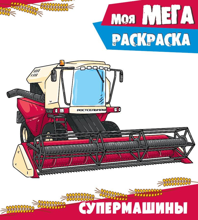 Моя МЕГА-раскраска. СУПЕРМАШИНЫ цена в Москве и Питере