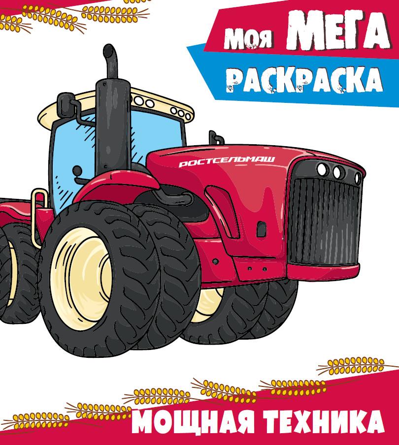 Моя МЕГА-раскраска. МОЩНАЯ ТЕХНИКА цена в Москве и Питере