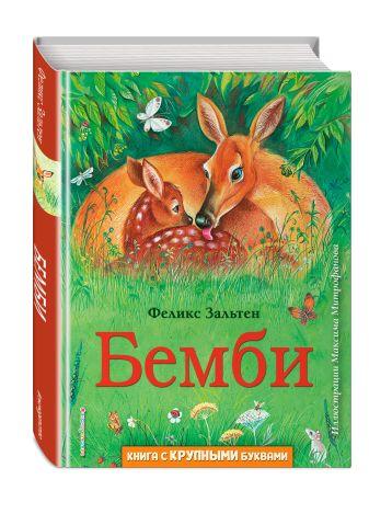 Феликс Зальтен - Бемби (ил. М. Митрофанова) обложка книги